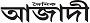 Logo_Daily_Azadi